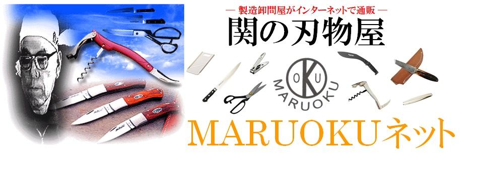 関の刃物屋MARUOKUネット:刃物の町関市から包丁・ナイフ・爪切・鋏等切れるものならなんでもあります