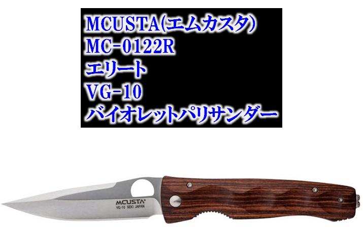 訳あり商品 MCUSTA(エムカスタ)MC-0122RエリートVG-10バイオレットパリサンダー【MCUSTA-MC-0122R】【10014843】, 国後郡:d8d0b4eb --- supercanaltv.zonalivresh.dominiotemporario.com