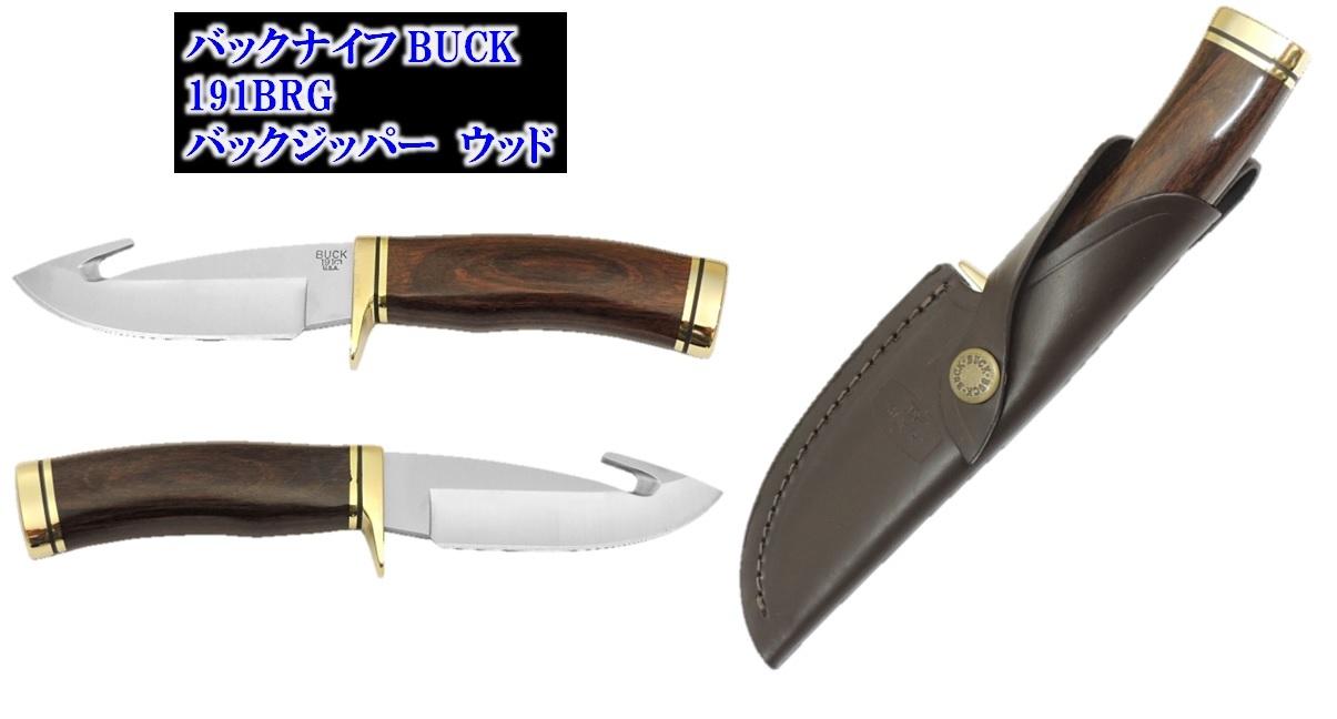 BUCK(バック)191BRG ZIPPER(ジッパー)【BUCK-191BRG】【buck-191br】