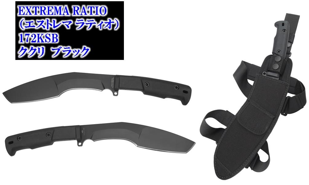 EXTREMA RATIO(エストレイマ ラティオ)KUKRI(ククリ)172SB ブラック【EXTREMA-172KSB】【10014831】