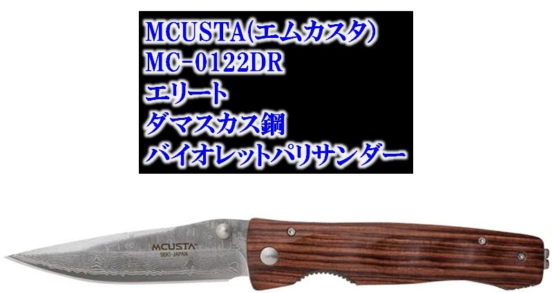 MCUSTA(エムカスタ)0122DRエリートダマスカス鋼バイオレットバリサンダー【MCUSTA-MC-0122DR】【10014844】