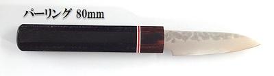 9000鎚目 ダマスカスV金10号 多層鋼 八角合板柄パーリング 80mm【MURA-9000-PAR80】【10015153】
