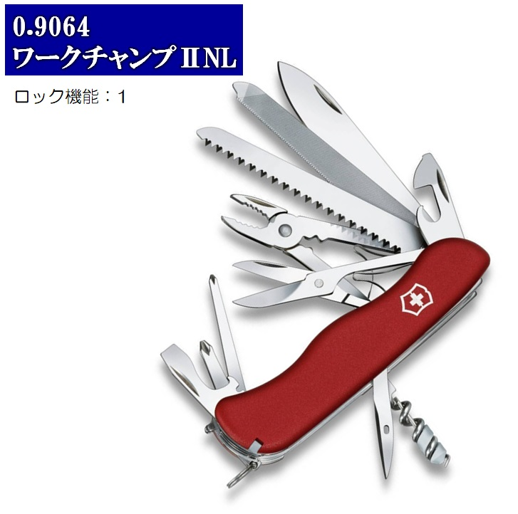 憧れ VICTORINOX(ビクトリノックス)ワークチャンプII NL21機能 111mm【VNOX-09064 NL21機能】, 上浦町:30e1b3fd --- business.personalco5.dominiotemporario.com