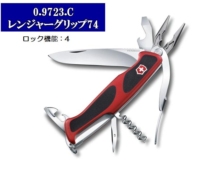 超安い品質 VICTORINOX(ビクトリノックス)レンジャーグリップ7414機能 130mm【VNOX-09723C】 130mm【VNOX-09723C】, 敏感肌コスメセレクトショップ:7a091ed7 --- business.personalco5.dominiotemporario.com