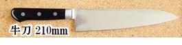 コバルトゴールド鋼V金10号 33層ダマスカス鋼ツバ付き 黒合板ハンドル牛刀/包丁 210ミリ日本製