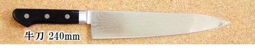 コバルトゴールド鋼V金10号 33層ダマスカス鋼ツバ付き 黒合板ハンドル牛刀 240ミリ包丁日本製