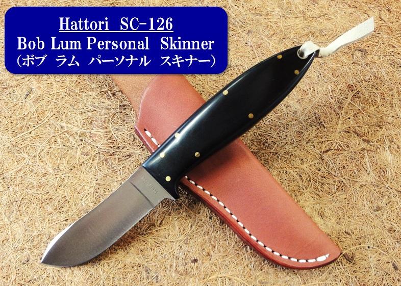 ◆難有り品◆HATTORI ハットリSC-126 シースナイフBob Lum Personal Skinner(ボブ ラム パーソナル スキナー)黒マイカルタ VG10【HATTORI-SC-126】【10015090】