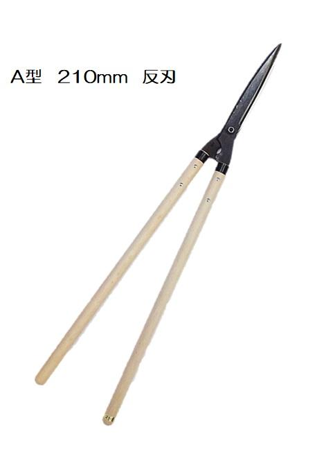 本職用 刈込鋏反刃 A型 210mm【10015767】