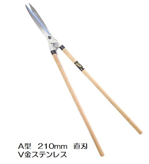 本職用 刈込鋏直刃 A型 210mmV金ステンレス日本製【10015770】