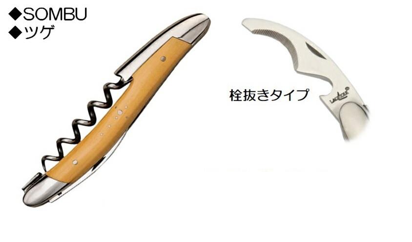 【廃盤品】LAGUIOLE(ライヨール)ソムリエナイフ ツゲ栓抜きタイプ【LAGUI-SOMBU】【366110】