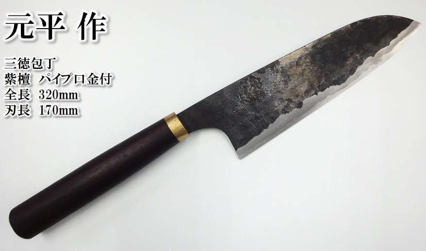 元平(もとひら)作三徳包丁【D】紫檀 パイプ口金付白紙2号本鍛造割込み日本製