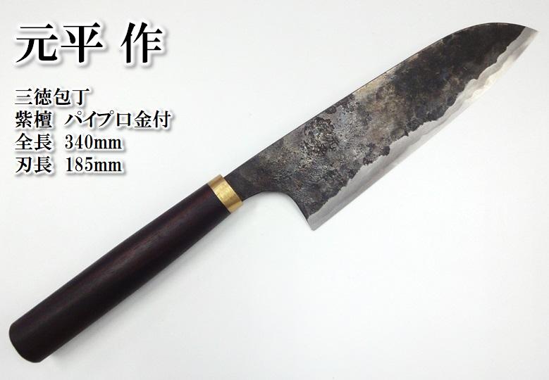 元平(もとひら)作三徳包丁【C】紫檀 パイプ口金付白紙2号本鍛造割込み日本製