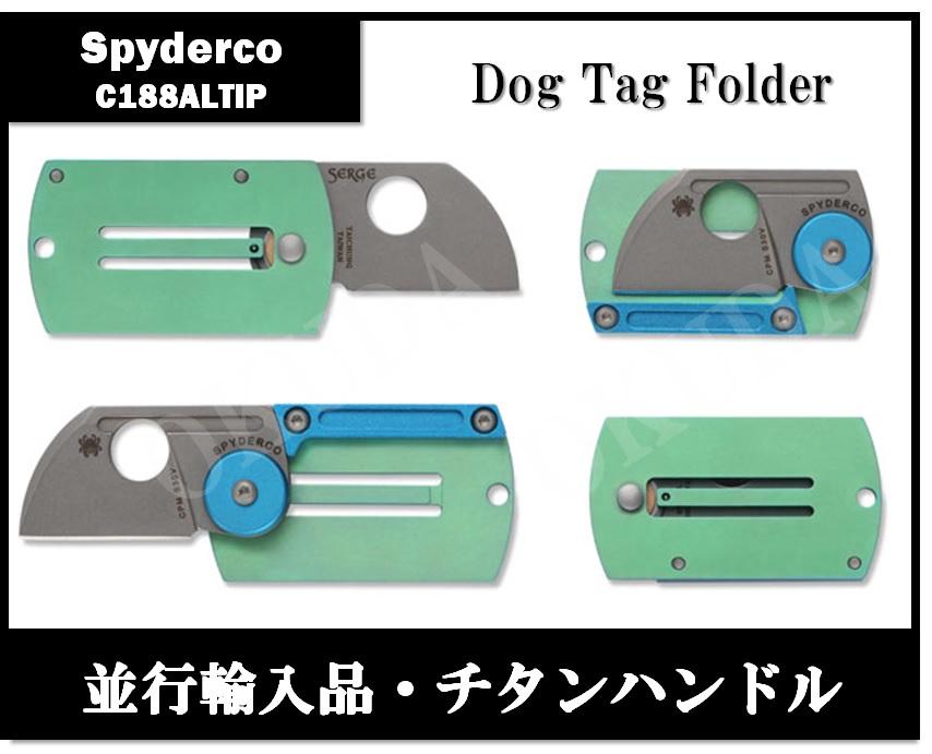 SPYDERCO スパイダルコC188ALTIP 並行輸入品CPM-S30V チタンDog Tag Folder (ドッグタグフォルダー)【SPY-C188ALTIP】【10015095】