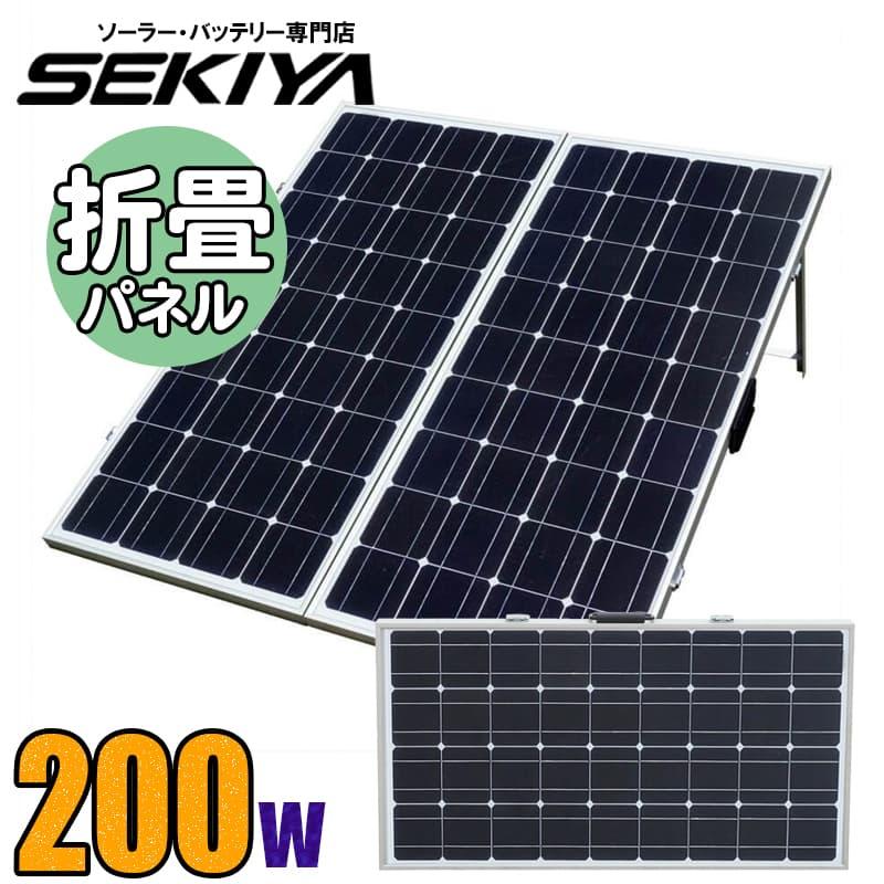 折りたたんで持ち運び いつでもどこでも強力発電 200W PWMコントローラー付大型高転換率太陽光ソーラーパネル 200W 12V