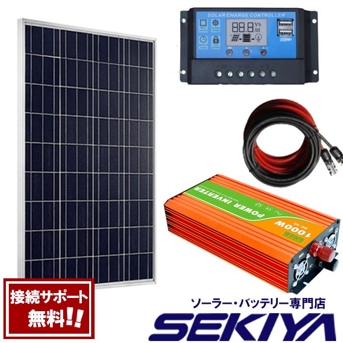 すぐに使える太陽光発電システム インバータ、高性能コントローラー、ソーラーパネル100W 非常時に AC電源蓄電システム、キャンプ、アウトドアにも