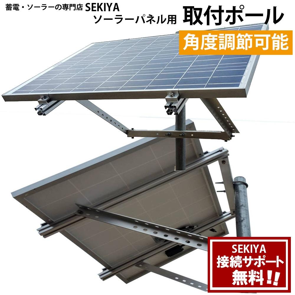 出色 注目ブランド ソーラーパネル用 取付ポール 角度調節型 SEKIYA 取付設置の電話サポートも無料