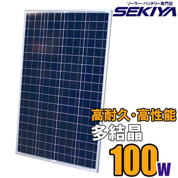 高耐久25年 高効率 低照度でも使える 多結晶 ソーラーパネル 100W 18V ソーラー 蓄電池 の専門店 SEKIYA サポート完全無料