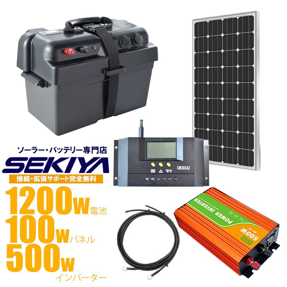 As for the household use portableness power supply kit 100W single crystal  solar + 1200Wh battery + 500w inverter SEKIYA wiring telephone support that