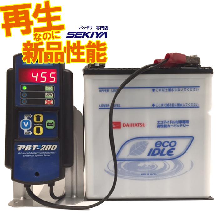 【10年使用実績の再生剤スーパーK プレゼント】再生なのに新品性能 SEKIYA再生バッテリー 【M-42】 『経済局認定の独自技術で新品以上の性能に!』【リビルト】【中古】