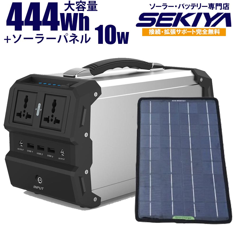 ポータブル電源 444W&ソーラーパネル10W 大容量120000mAh / 444Whのポータブル電源と手軽なソーラーパネル。簡単発電で家庭用コンセント シガーソケット USBに出力。【オススメ商品】