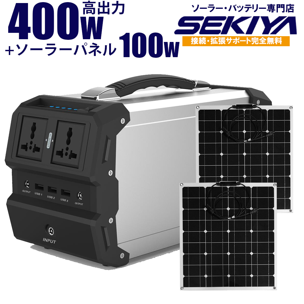 SEKIYA ポータブル電源 最大出力400W &フレキシブルソーラーパネル100W(50W*2枚)1枚予備付 接続サポート無料 簡単発電で家庭用コンセント USBに出力