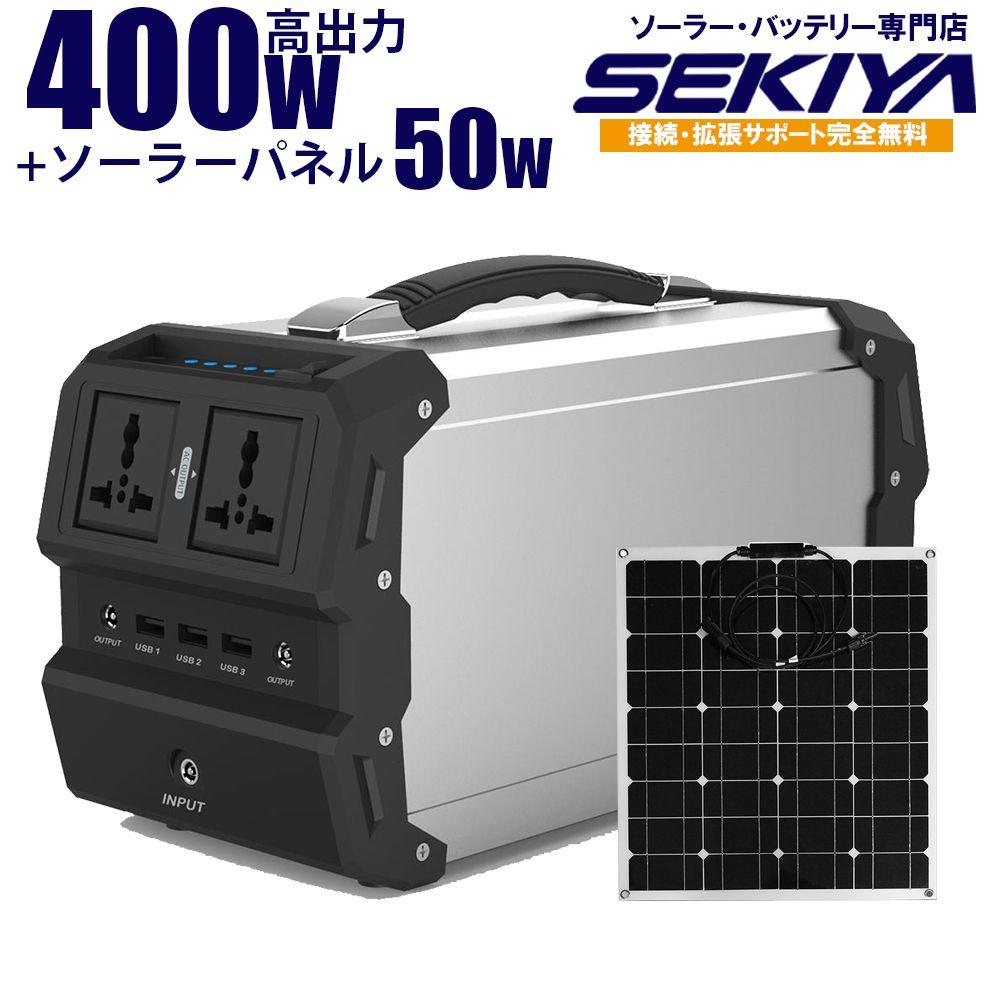 SEKIYA ポータブル電源 最大出力400W &フレキシブルソーラーパネル50W 1枚予備付 接続サポート無料 簡単発電で家庭用コンセント USBに出力