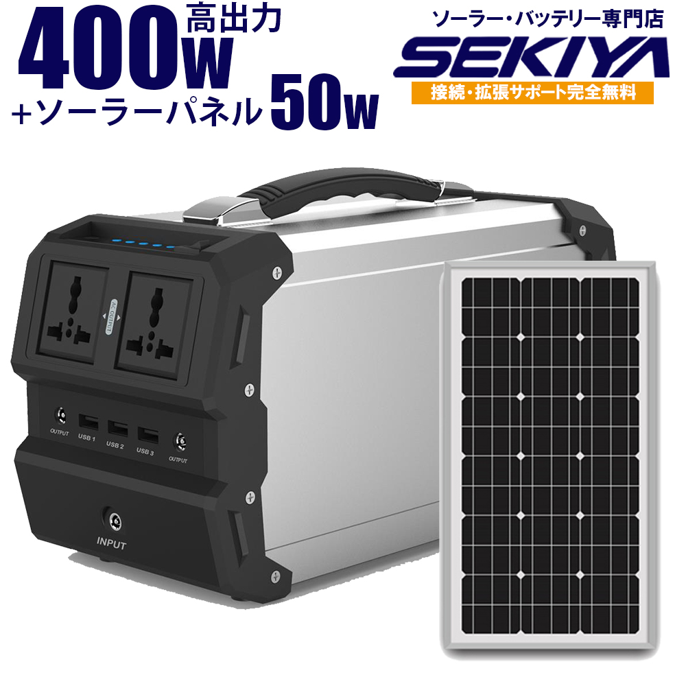 SEKIYA ポータブル電源 最大出力400W &高耐久25年 ソーラーパネル50W 接続サポート無料 簡単発電で家庭用コンセント USBに出力【ソーラー&蓄電池】