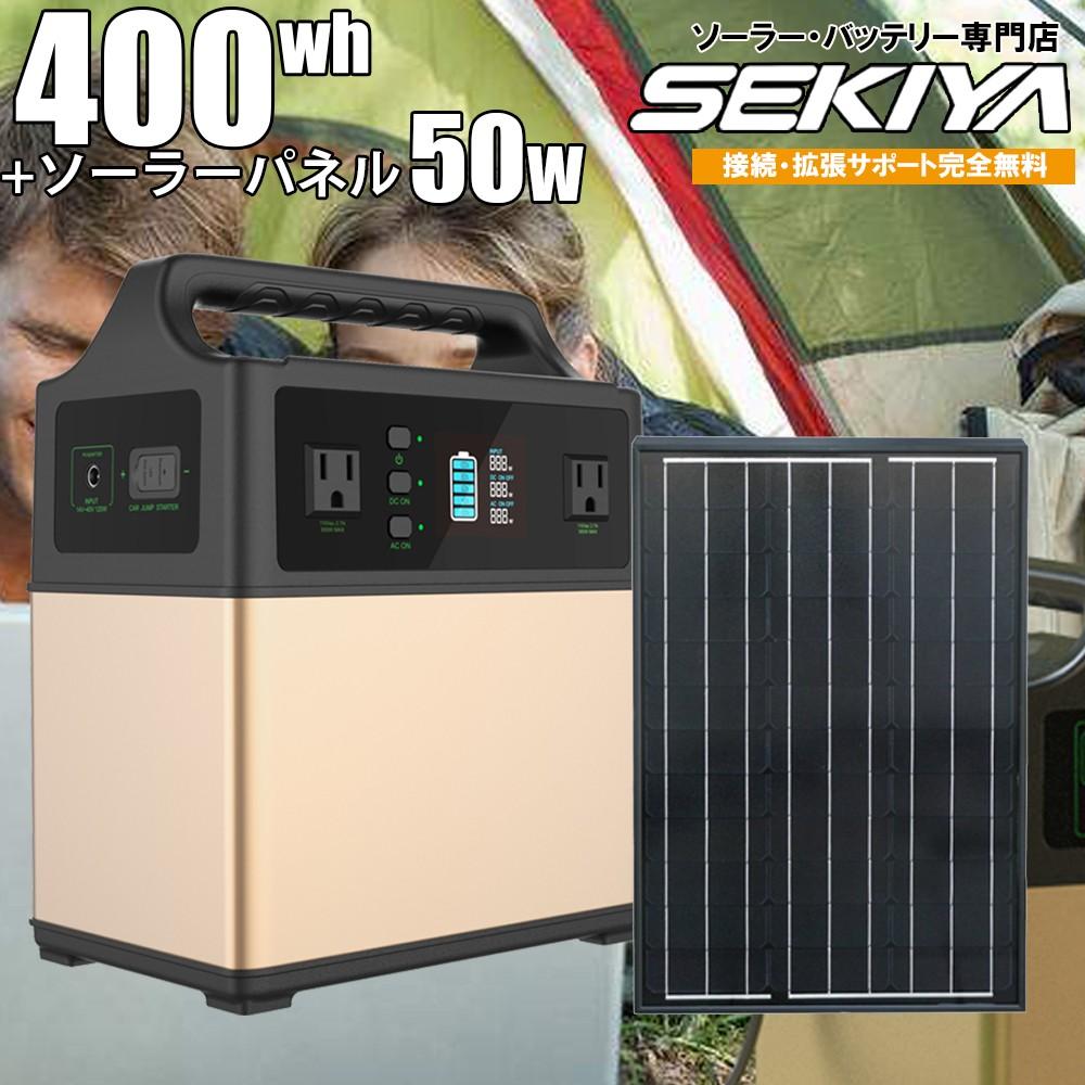 パワーアップ ポータブル電源 ソーラーパネル 50W 大容量120000mAh / 400Wh 6WAY出力 AC300w USB6ポート QC3.0対応 MPPTソーラーコントロール NEWカラー 発電自在 オフグリッド 車中泊 停電 災害 アウトドア サポート無料 SEKIYA ソーラーパネル接続