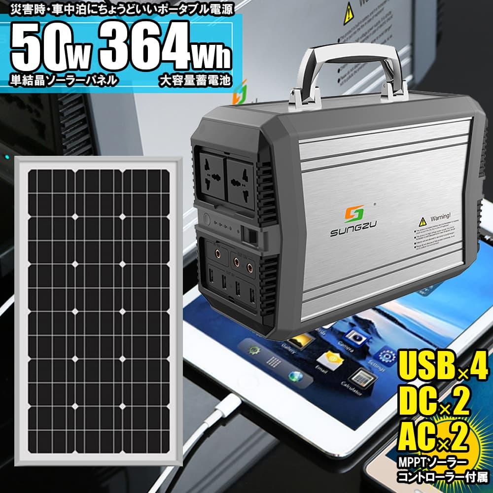 ポータブル電源 300W 単結晶 ソーラーパネル50wセット 大容量 364Wh バッテリー USB 4ポート AC 300W出力 ソーラー MPPTコントローラ付属 簡単発電システム 軽量 持ち運びも楽々 非常時の電源 自家発電に 停電時 非常時 ちょうどいい