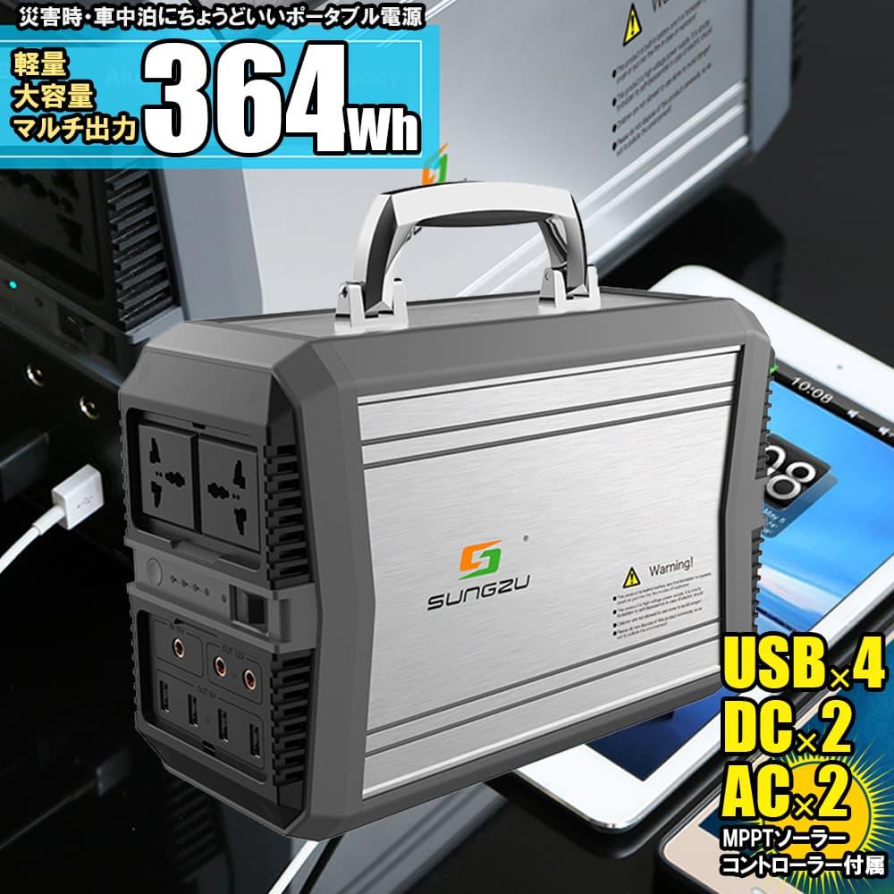 ポータブル電源 300W 大容量 364Wh バッテリー USB 4ポート AC 300W出力 ソーラー MPPTコントローラ付属 簡単発電システム 軽量 持ち運びも楽々 非常時の電源 自家発電に