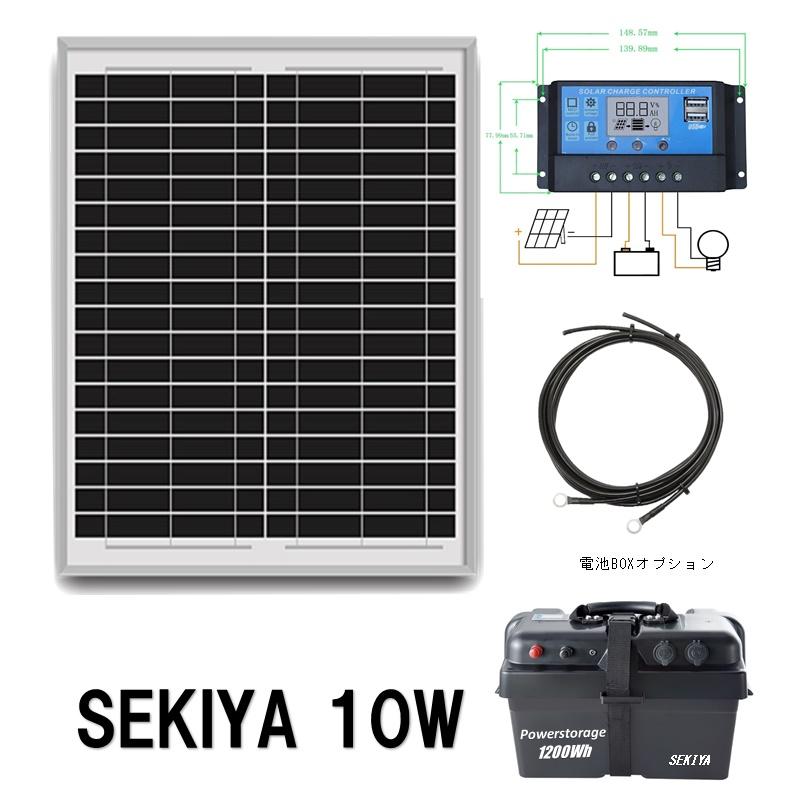 SEKIYA太陽光発電キット「10Wソーラー+20Aチャージコントローラ」バッテリー電源として即利用