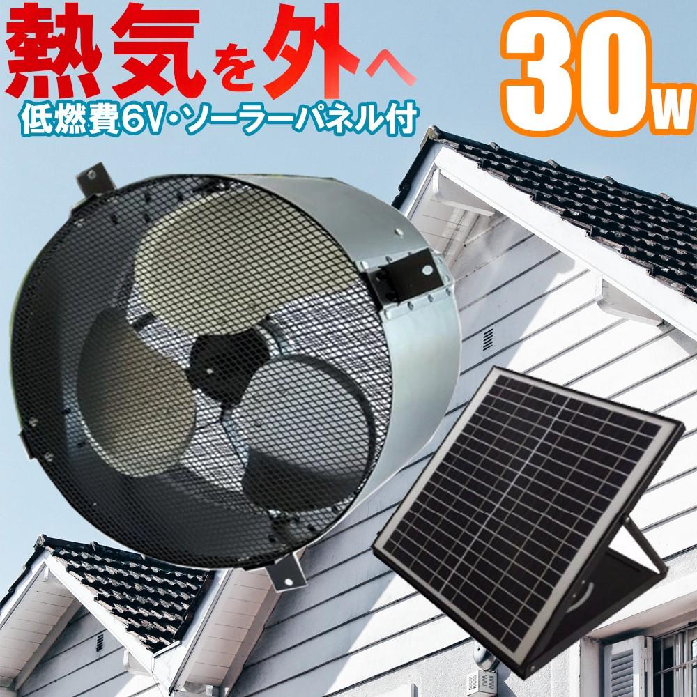 ソーラー換気扇、【電気料金無料】、建物の熱気を排出し熱中症対策・冷房のコストダウンに!電気代0円で動く 35cmソーラー換気扇 30Wソーラーパネル付 静音設計・完全防水・低電圧6V