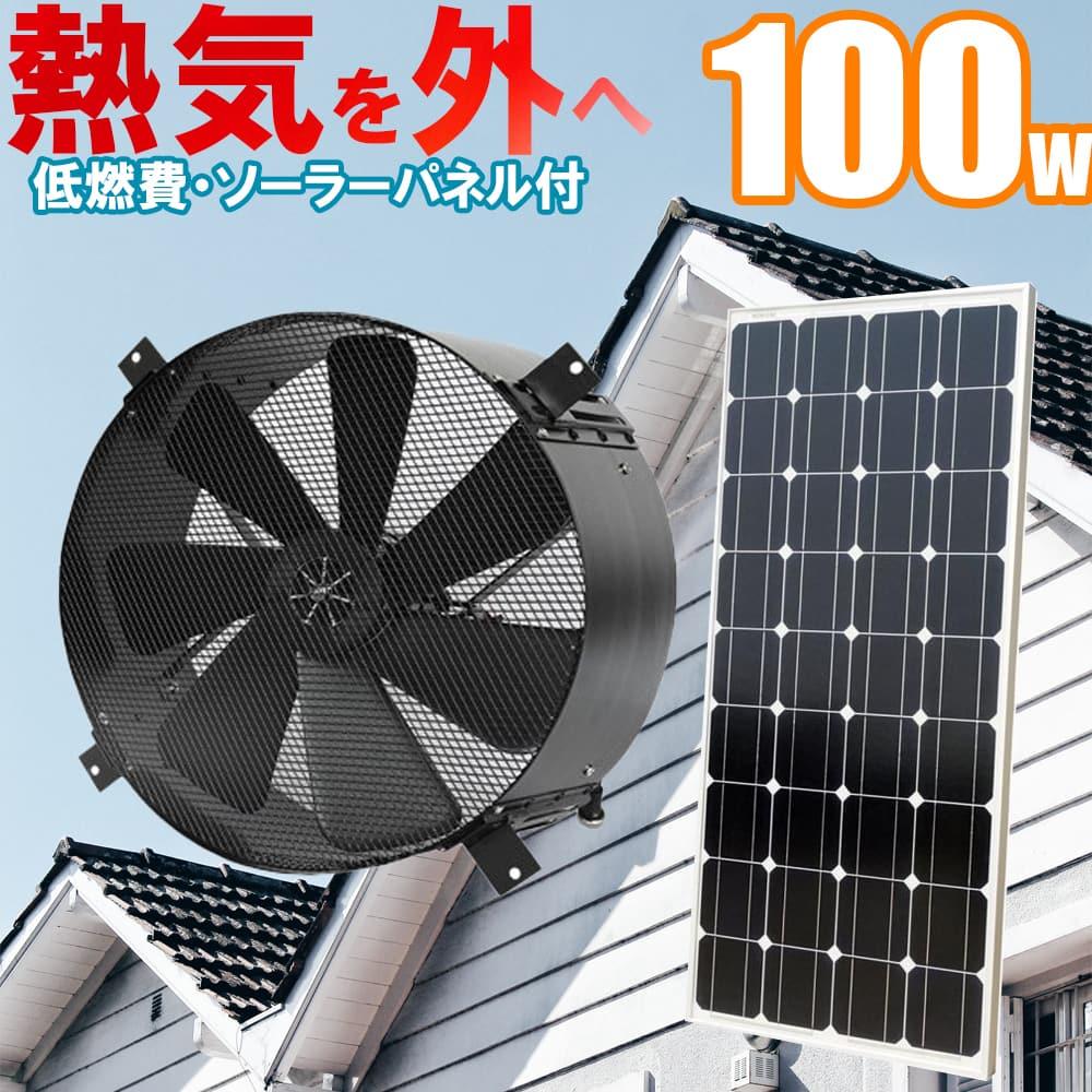 ソーラー換気扇、【電気料金無料】、建物の熱気を排出し熱中症対策・冷房のコストダウンに!電気代0円で動く 35cmソーラー換気扇 単結晶100Wソーラーパネル付 静音設計・完全防水・低電圧6V
