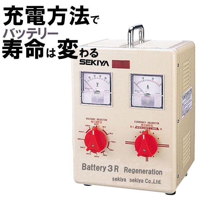 スーパーK付再生充電器、充電方法でバッテリー寿命は変わる!10年使うバッテリー充電器 バイクからフォークリフトのバッテリーまでSEKIYA バッテリー充電器 0-20A 6V-48V 充電・長寿命サポート完全無料