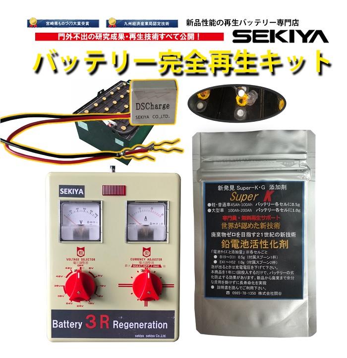 バッテリー再生 簡単再生キット、再生技術をあなたの事業所に バッテリー完全再生3点セット 再生剤+劣化防止器+再生充電器セットバッテリーを新品性能に回復サポート完全無料