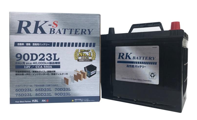 世界シェアNo.1メーカー VARTA 充電制御 通常車両OK世界トップ車対応 【RK-S90D23L 】