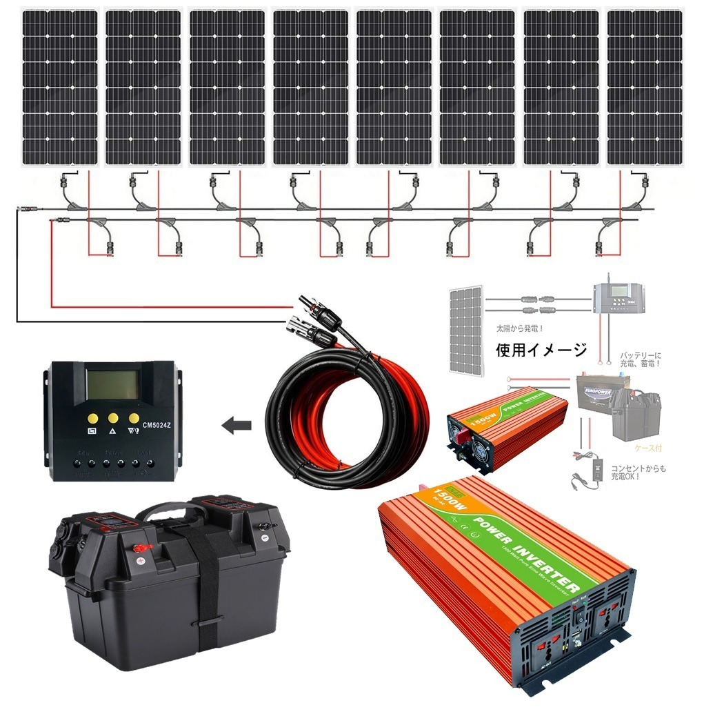 ポータブル電源 自家用電源セットソーラー800W+高性能12V1500W正弦波インバーター+充電コントローラ50A+話題のバッテリーBOX(バッテリー別)ソーラー電源をAC100V/110Vで使用