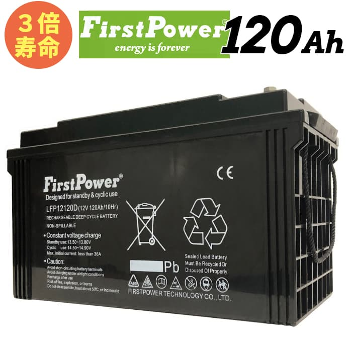 コスパに優れた世界モデル EB100 EB120互換 3倍寿命 FIRSTPOWER ファーストパワー サイクルバッテリー EBバッテリー 密閉型 メンテナンスフリー 120Ah 12V LFP12120D 太陽光 ソーラー 蓄電に【メンテナンスフリー】