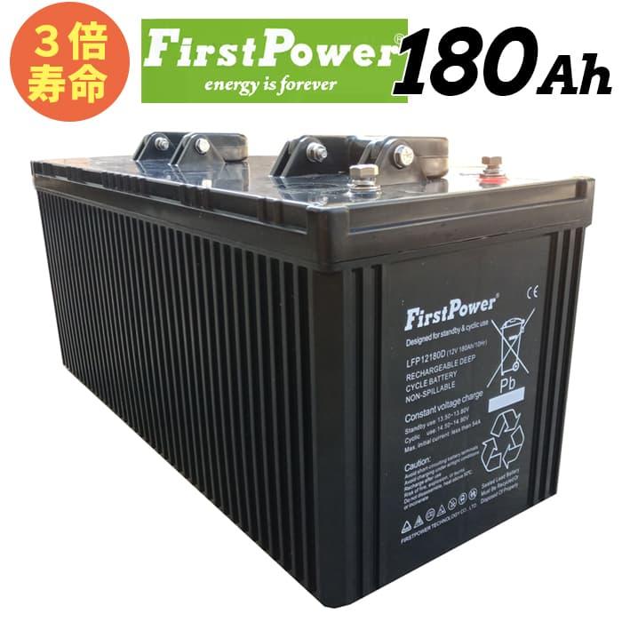 コスパに優れた世界モデル EB160互換 3倍寿命 FIRSTPOWER ファーストパワー サイクルバッテリー EBバッテリー 密閉型 メンテナンスフリー 180Ah 12V LFP12180D 太陽光 ソーラー 蓄電に