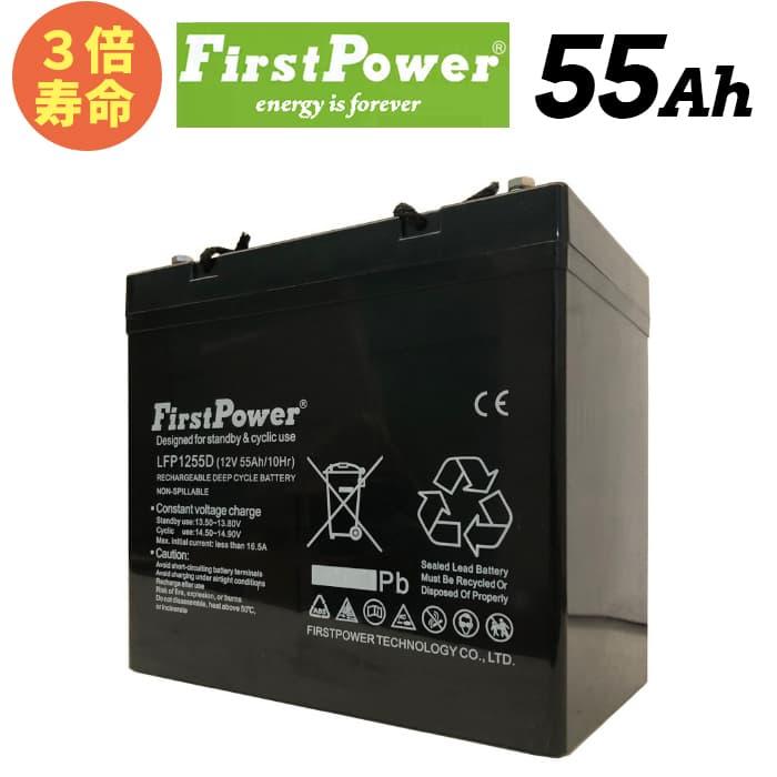 コスパに優れた世界モデル EB35互換 3倍寿命 FIRSTPOWER ファーストパワー サイクルバッテリー EBバッテリー 密閉型 メンテナンスフリー 55Ah 12V LFP1255D 電動カート 太陽光 ソーラー 蓄電に