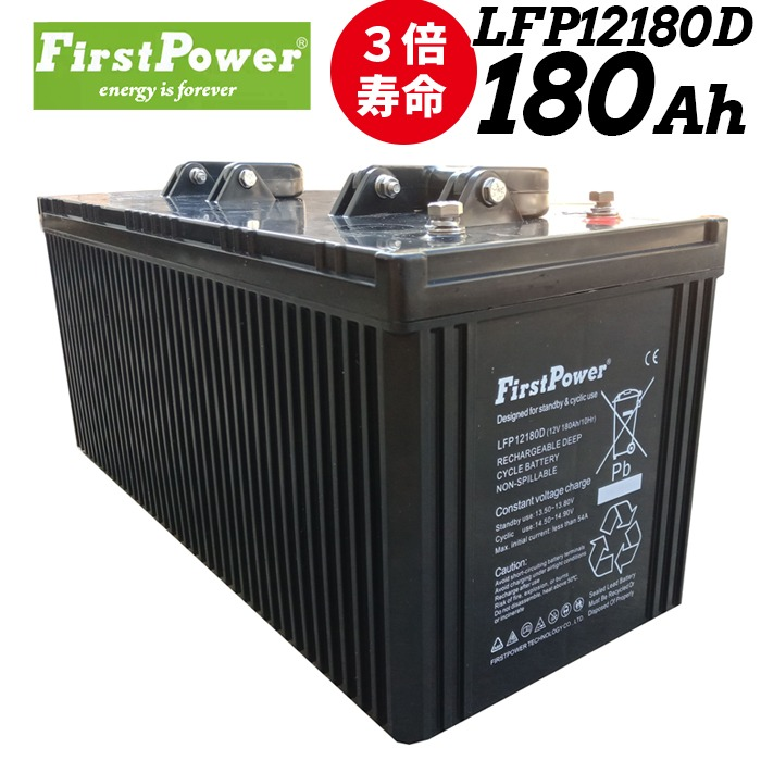 コスパに優れた世界モデル FIRSTPOWER ファーストパワー サイクルバッテリー 180Ah 12V LFP12180D 太陽光 ソーラー 蓄電に