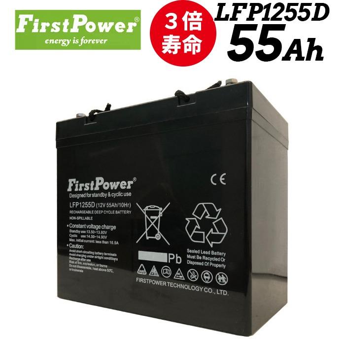 【6カ月保証】【メンテナンスフリー】 コスパに優れた世界モデル FIRSTPOWER ファーストパワー サイクルバッテリー 55Ah 12V LFP1255D 電動カート 太陽光 ソーラー 蓄電に