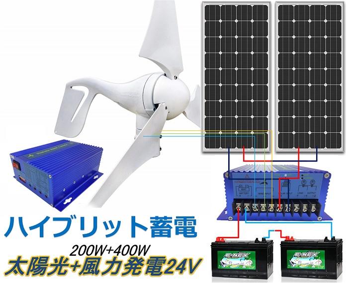 ハイブリット発電、風と太陽で自家発電 風力発電400W自家用再生エネルギーはバッテリー・蓄電の専門家におまかせ! ハイブリット発電、風と太陽で自家発電 風力発電400W&太陽発電200Wセット 【チャージコントローラ付】