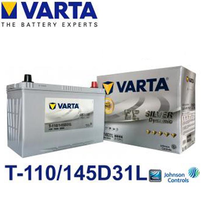 価格以上2倍寿命でおトク、世界シェアNo.1メーカー VARTA アイドリングストップ車対応 【 T-110/145D31L 】