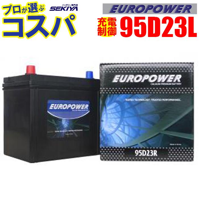 価格以上2倍寿命でおトク驚きの長寿命バッテリー 充電制御車対応 EUROPOWER 【 95D23L 】【寒冷地対応】