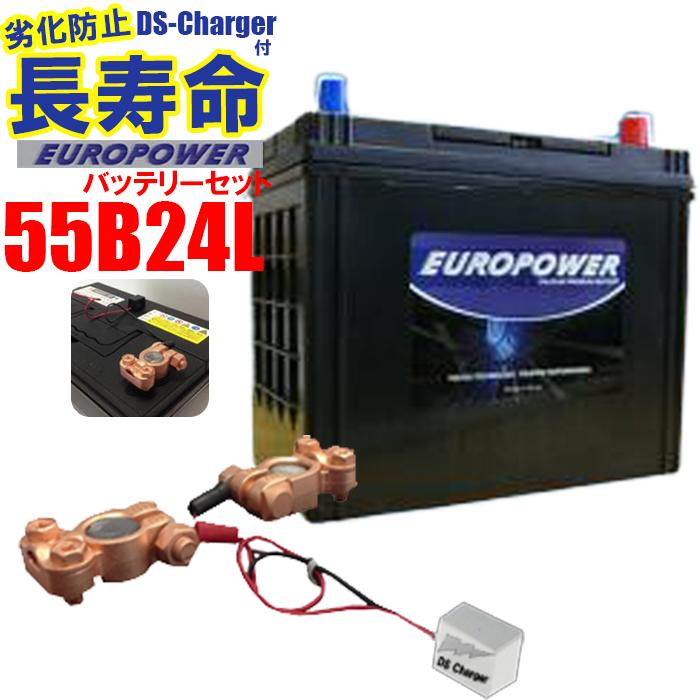 バルス付きバッテリーセット、バッテリーの寿命を延ばし、性能を引き出す 『DS Charge』 【 55B24L用 】