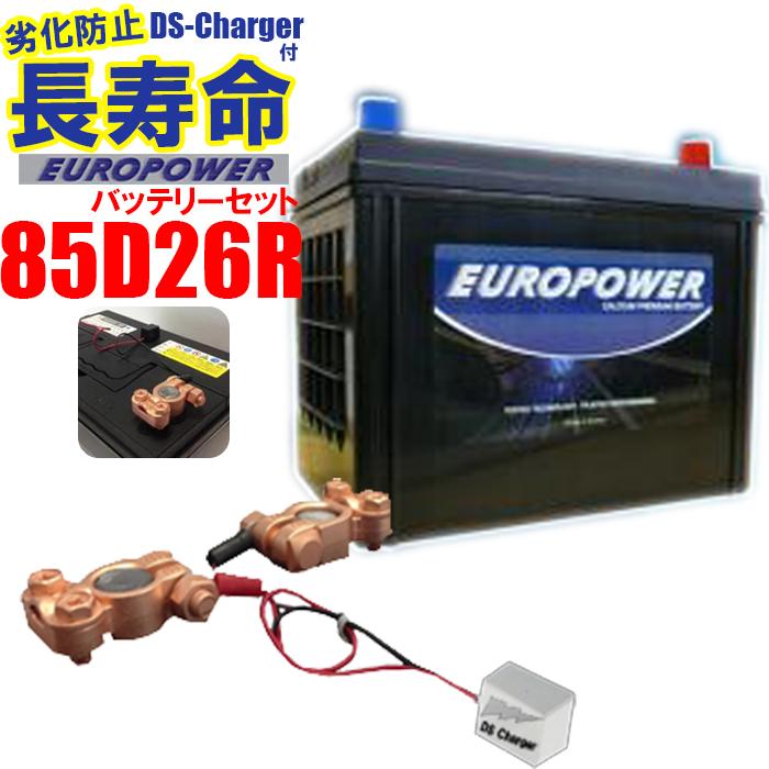 バルス付きバッテリーセット、バッテリーの寿命を延ばし、性能を引き出す 『DS Charge』 【 85D26L用 】