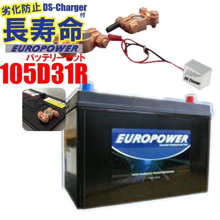 バルス付きバッテリーセット、バッテリーの寿命を延ばし、性能を引き出す 『DS Charge』 【 105D31R用 】