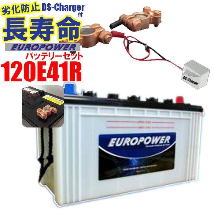 バルス付きバッテリーセット、バッテリーの寿命を延ばし、性能を引き出す 『DS Charge』 【 120E41R用 】