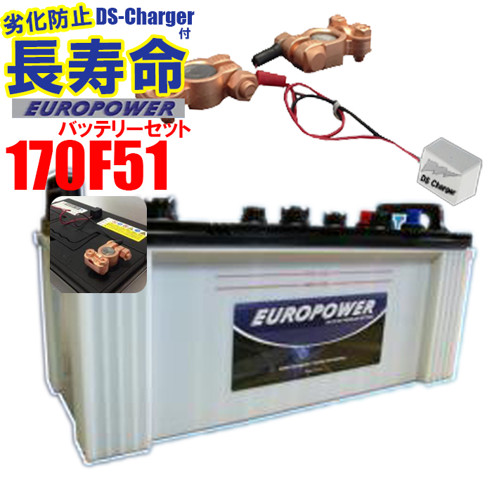 バルス付きバッテリーセット、バッテリーの寿命を延ばし、性能を引き出す 『DS Charge』 【 170F51用 】
